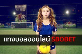 แทงบอลออนไลน์ SBOBET